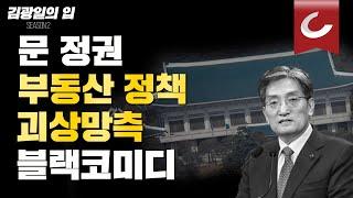 [김광일의 입] 문 정권 부동산 정책 괴상망측 블랙코미디