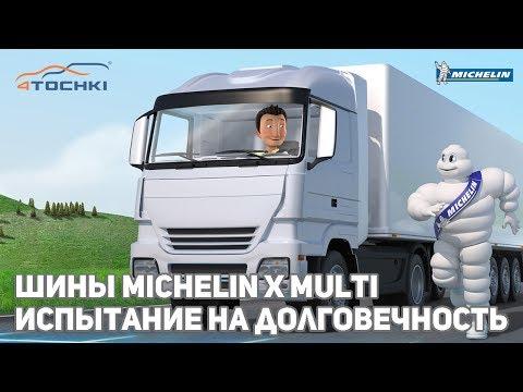 Испытание на долговечность шин Michelin X Multi на 4 точки.