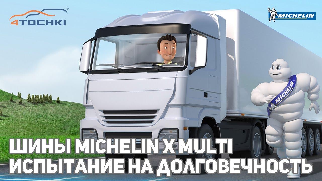 Испытание на долговечность шин Michelin X Multi на 4 точки. Шины и диски 4точки - Wheels & Tyres
