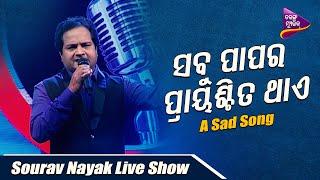 Sabu Papara Prayaschita Thae | Sourav Nayak Live Show | Tarang Music