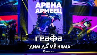 Grafa - Dim Da Me Nyama - Live at Arena Armeec 2017
