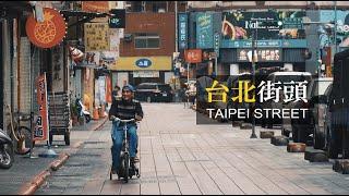 台北街頭 【TAIPEI STREET】 SONY α7Ⅲ PILOTFLY Traveler