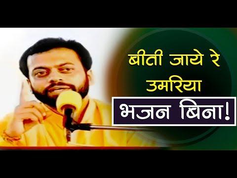 Bhajan | बीती जाये रे उमरिया भजन बिना ! | Shri Sureshanandji Bhajan