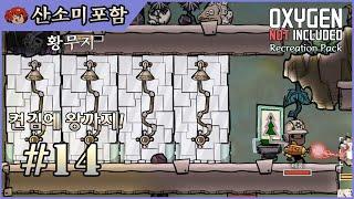 산소미포함] 레저 시즌2! 켠김에 왕까지 14화! 컨베…
