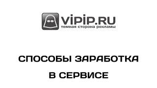 VipIP.ru: Способы заработка в сервисе(, 2015-05-22T02:07:01.000Z)