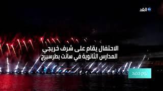 بحضور أكثر من مليون شخص.. احتفال مهيب لخريجي المدارس الثانوية بسانت بطرسبرج