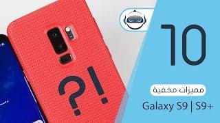 10 مميزات مخفية جالكسي اس 9 - Galaxy S9