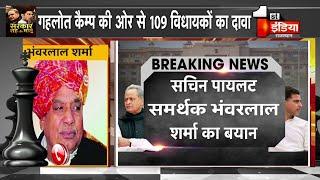 Sachin Pilot को मुख्यमंत्री बनाए:  MLA Bhanwar Lal Sharma | Rajasthan Political Crisis