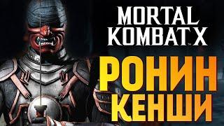 Mortal Kombat X -  Ронин Кенши (Ранний Доступ) (iOS)