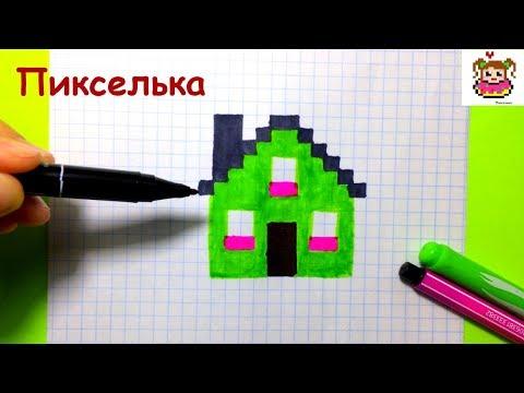 Как Рисовать Домик по Клеточкам ♥ Рисунки по Клеточкам #pixelart