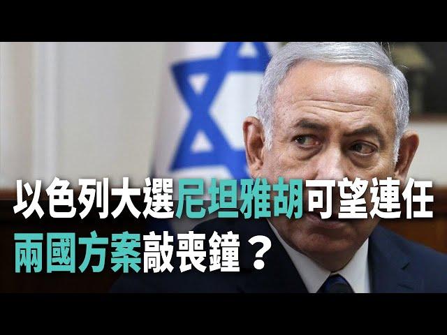 以色列大選尼坦雅胡可望連任 兩國方案敲喪鐘【央廣國際新聞】
