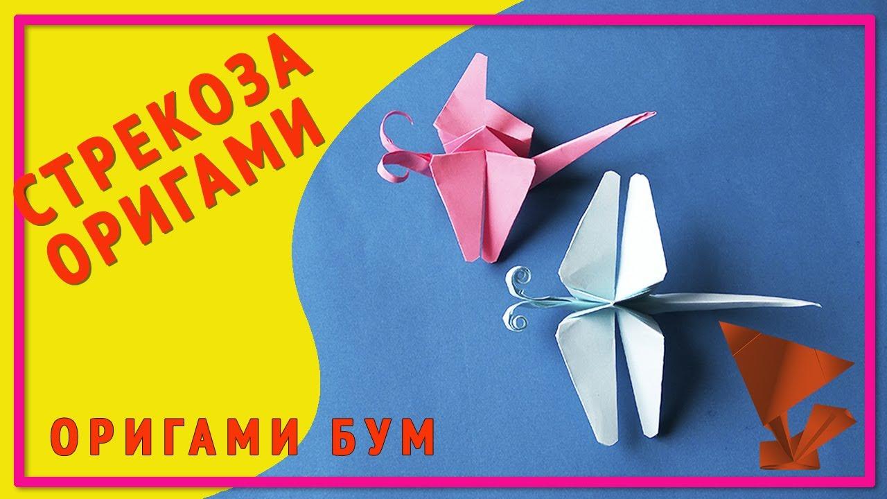 Как сделать оригами стрекоза фото 127