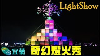 [Trip] 宜蘭 奇幻燈火秀 - LightShow l Cover桑 - Vlog#15