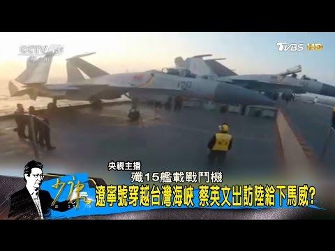 遼寧號穿越台灣海峽!蔡英文出訪大陸給下馬威?少康戰情室 20170105