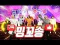 밍꼬송 MV 풀버전!! 드디어 공개!! [밍꼬발랄] - YouTube
