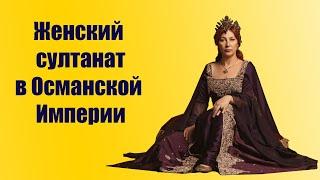 Почему закончился Женский султанат в Османской империи