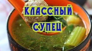 Классный супец! Суп с фрикадельками и сельдереем! Как сварить суп с фрикадельками! Рецепт!