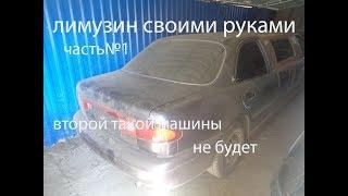 Лимузин своими руками #Часть№1#. Подготовка машины к первому тест драйву.