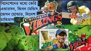 জর্জ বেইলিসহ ৮ বিদেশি চিটাগংএ.BPL news.Bangladesh cricket news.sports news update.cricket reviews