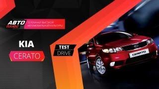 Тест-драйв Kia Cerato (Наши тесты)