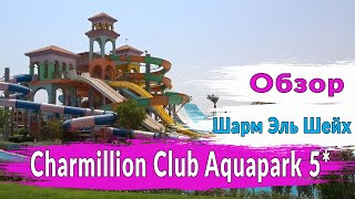 Шарм Эль Шейх Charmillion Club Aqua Park 5 Обзор