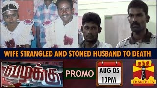 Vazhakku (Crime Story) promo video 05-08-2015 Wife Strangled and Stoned Husband to Death with Lover 5/8/2015 Promo Thanthi tv today shows online