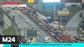 """Смотреть видео """"Утро"""": ЦОДД оценил загруженность дорог в 1 балл - Москва 24 онлайн"""