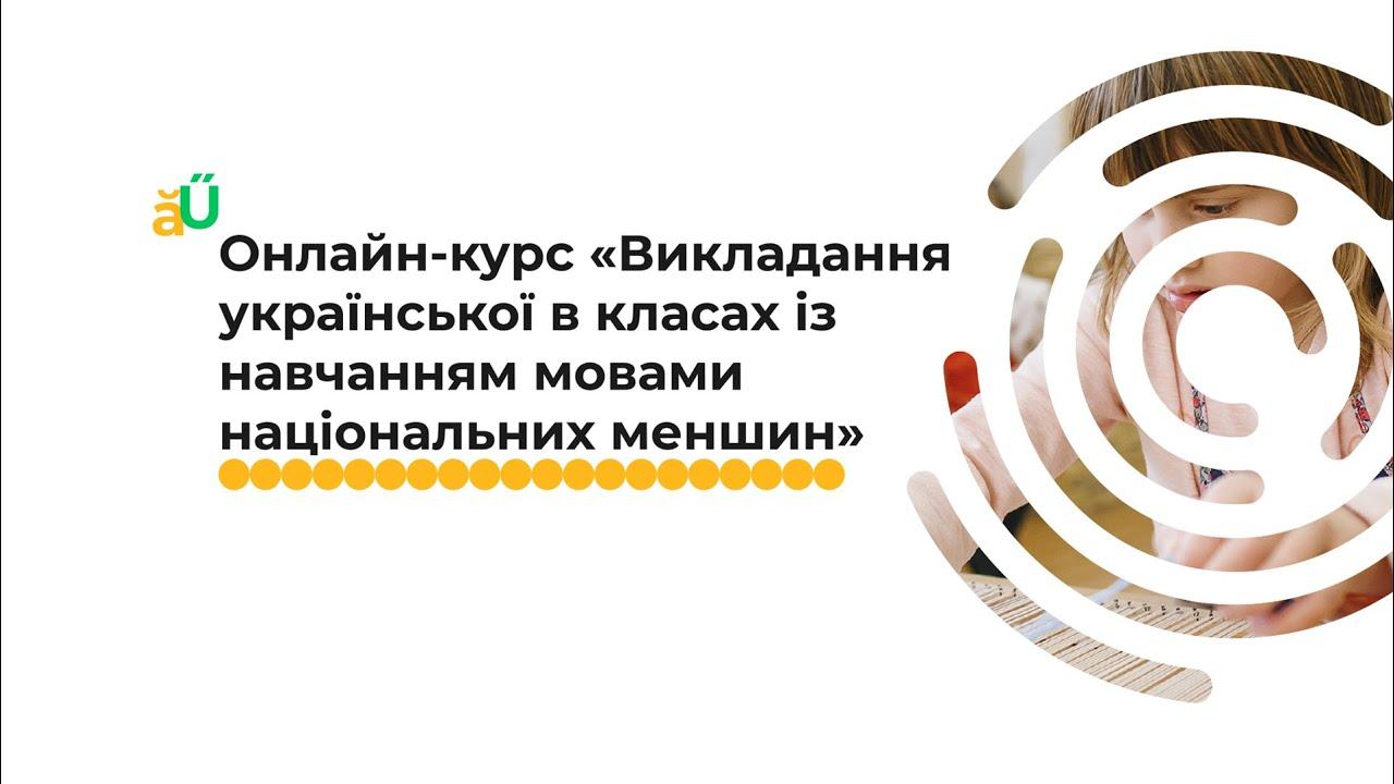 Запустили онлайн-курс, як викладати українську для учнів із національних меншин