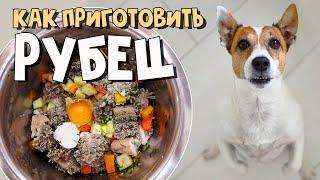 Как приготовить говяжий рубец для собак