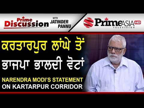 Prime Discussion With Jatinder Pannu742 Narendra Modi's Statement on Kartarpur Corridor