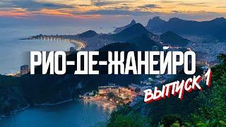 Жизнь наших в Рио-де-Жанейро, Бразилия