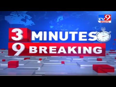 3 Minutes 9 Breaking News : 1 PM || 21 June 2021 - TV9