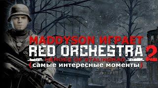 Нарезка от 11.06.16 Red Orchestra 2 Heroes of Stalingrad самые интересные моменты