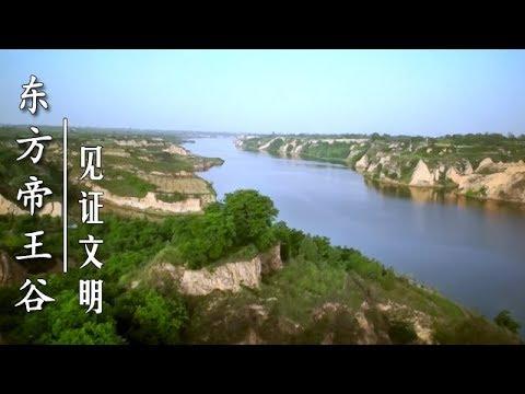 《东方帝王谷》 第一集 序:见证文明【Dong Fang Di Wang Gu EP01】 | CCTV纪录