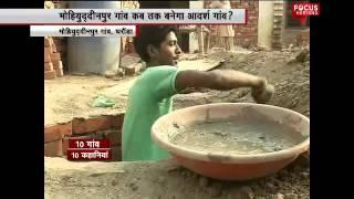 Focus Haryana:Reality of Saansad Adarsh Gram Yojana part 2