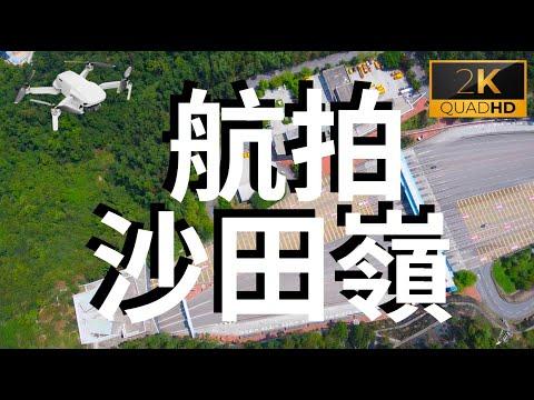 2k-航拍-尖山隧道-沙田嶺隧道-大埔道-九龍水塘-金山-大圍-沙田-沙田嶺-顯徑-城門河-8號幹線-沙田嶺隧道-大s看世界-香港景觀-shatin-aerial-photography