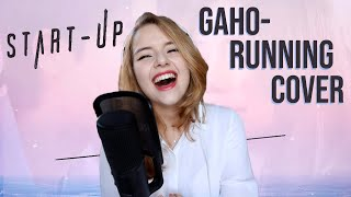 Gaho (가호) - Running Cover | START-UP OST Part. 5 (스타트업)