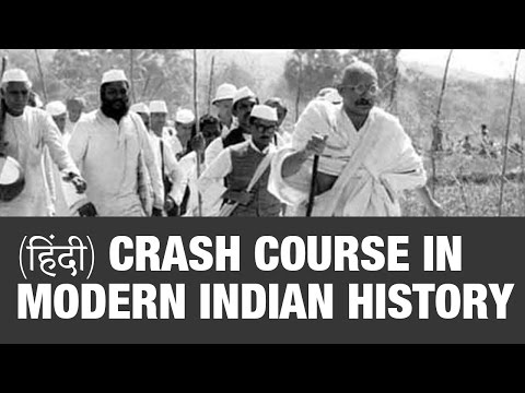 (हिंदी) Modern Indian History - Crash Course: (5/6) [UPSC CSE/IAS, SSC CGL]