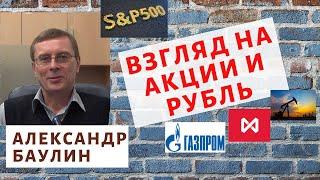 Александр Баулин -  взгляд на акции и рубль✔