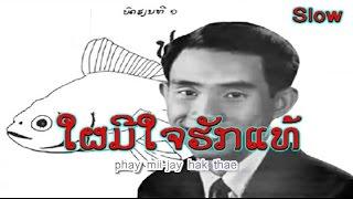 ໃຜມີໃຈຮັກແທ້  :  ຄຳເຕີມ ຊານຸບານ  -  Khamteum SANOUBANE (VO) ເພັງລາວ ເພງລາວ เพลงลาว lao song