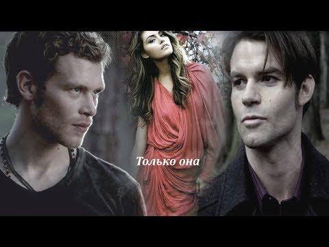 Klaus/Hayley/Elijah||Только она (collab Daria Queen)