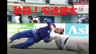 安達健太 × 青木雅道  (-90㎏ 準決勝) H29全日本学生柔道体重別