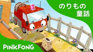 消防車の物語 | しゅつどう! ミニしょうぼう車 カンカン | のりもの童話 | ピンクフォン童話