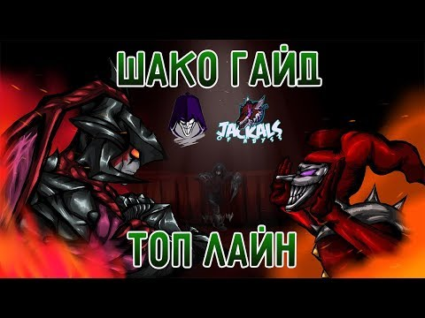 League of Legends Гайд-  АП Шако топ! thumbnail