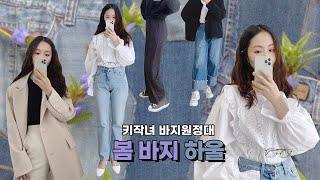 패션하울! 키작녀 바지 쇼핑몰 추천? 모든프로젝트 / …