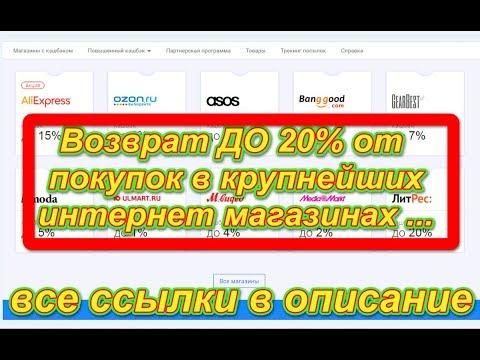 Возврат ДО 20% от покупок в крупнейших интернет магазинах. ePN Cashback