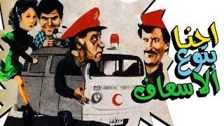 احنا بتوع الاسعاف - Ehna Betoua El Esaaf