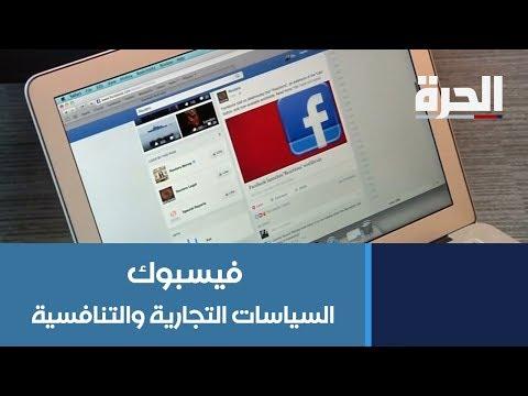 فيسبوك أمام تحقيق جديد حول سياساته التجارية والتنافسية  - 12:53-2019 / 10 / 9