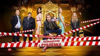 «Полицейский с Рублёвки» (2016) Клип к сериалу