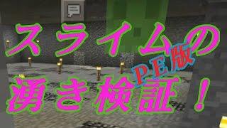 マイクラpe実況part87  PE版スライムチャンクの湧き検証
